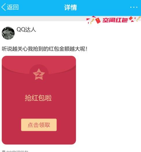 QQ空间小红包是病毒吗?QQ空间红包是真的吗?[图]