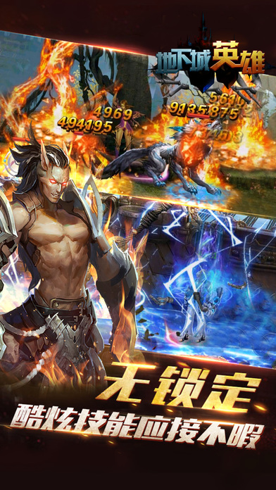 地下城英雄手机游戏官方正版图3: