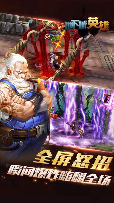 地下城英雄手机游戏官方正版图5: