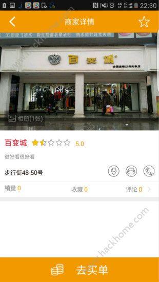 本地钱宝团购软件下载官网app图1: