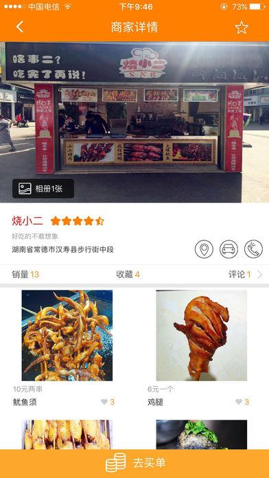 本地钱宝团购软件下载官网app图3: