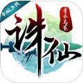 诛仙青云志2下载官网IOS版 v1.0.0