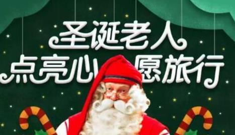 圣诞老人点亮心愿飞猪旅行怎么玩?圣诞老人点亮心愿旅行活动在哪[图]