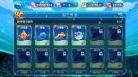 捕鱼来了剧情模式四大新玩法 海底奇遇限时挑战图片5