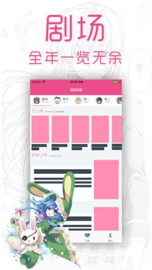 GiliGili里番app图1