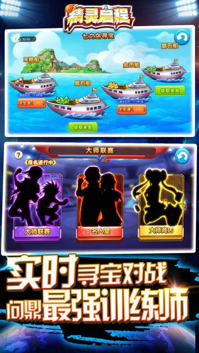 精灵启程官网手机版图3: