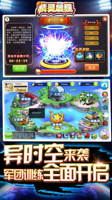 精灵启程官网手机版图5: