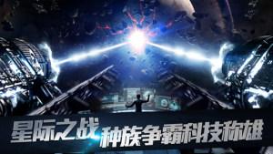 星际时代手游图3
