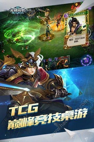 腾讯英雄战歌官方网站安卓版图5: