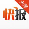 天天快报大字版app手机版下载 v3.3.0