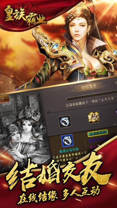 皇族霸业官方网站安卓版图1: