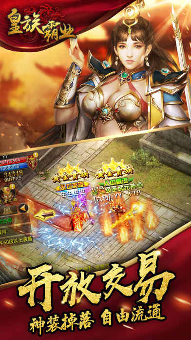 皇族霸业官方网站安卓版图3:
