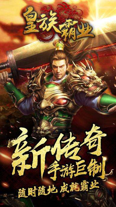 皇族霸业官方网站安卓版图5: