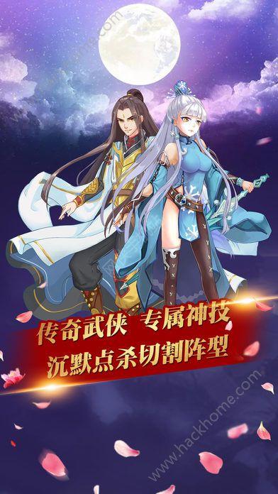 正妹武林官网正版游戏图5: