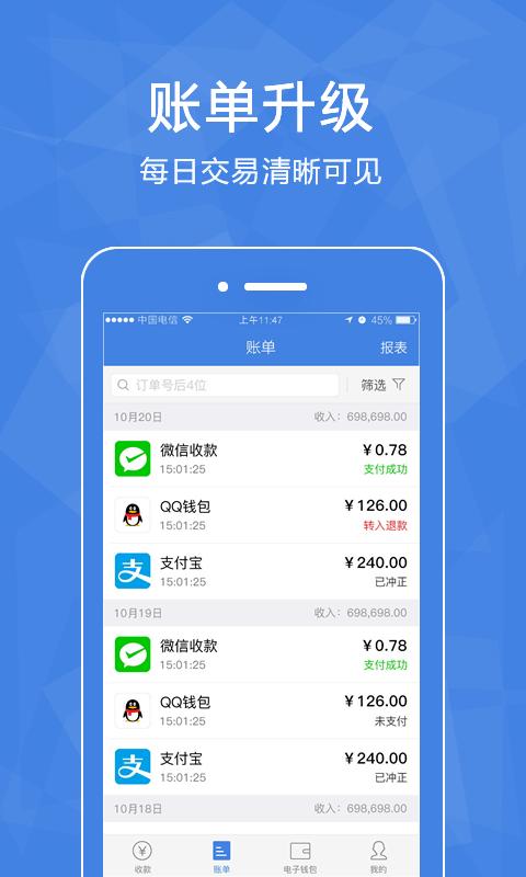 兴e付移动支付官方下载图1: