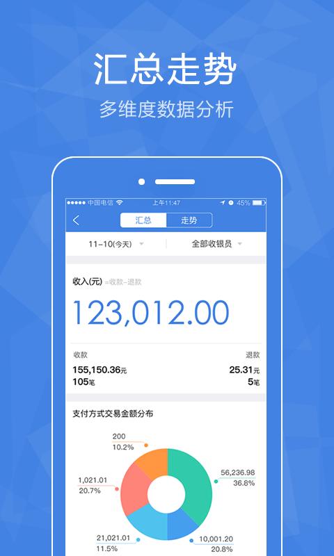 兴e付移动支付官方下载图3: