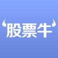 股票牛炒股软件下载官网app v1.0.0