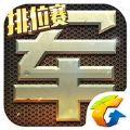 腾讯天天军棋排位赛官网最新版本下载 v1.1.0
