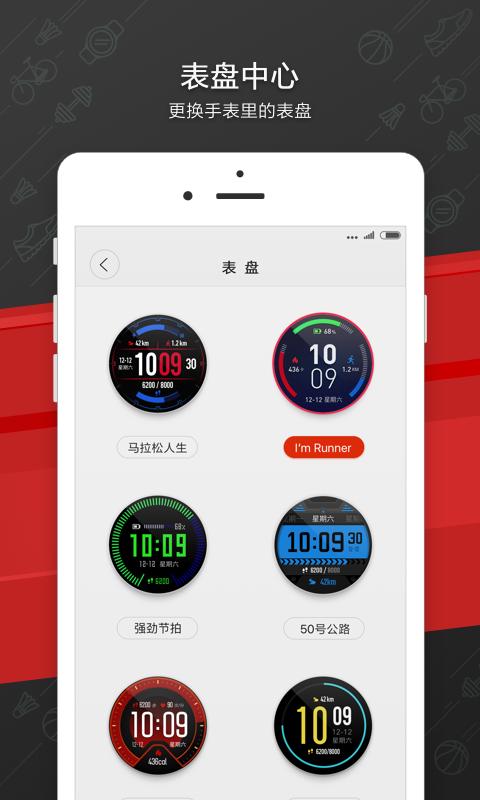 华米手表官网版app下载图2: