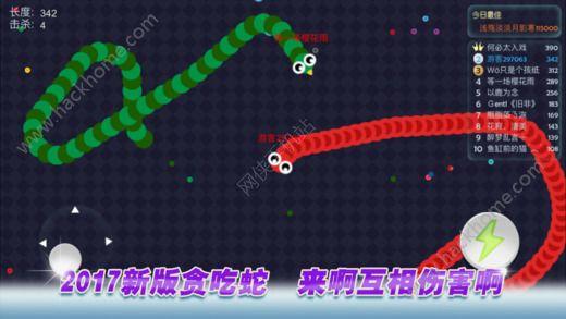 蛇蛇大作战2017官方网站最新版图5: