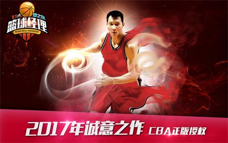 篮球经理梦之队1月19日公测   别具一格纯正篮球新体验[多图]
