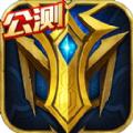 腾讯英魂之刃口袋版下载最新版本 v1.2.1.0