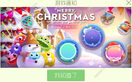 球球大作战元旦活动大全 2017圣诞新皮肤孢子一览[多图]图片1