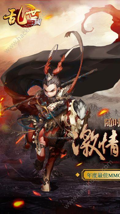 乱世三国手机游戏官网正式版图5: