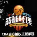 篮球经理梦之队