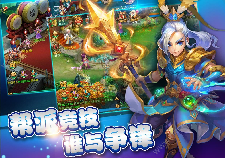 新梦幻西游手游下载安装最新版图1: