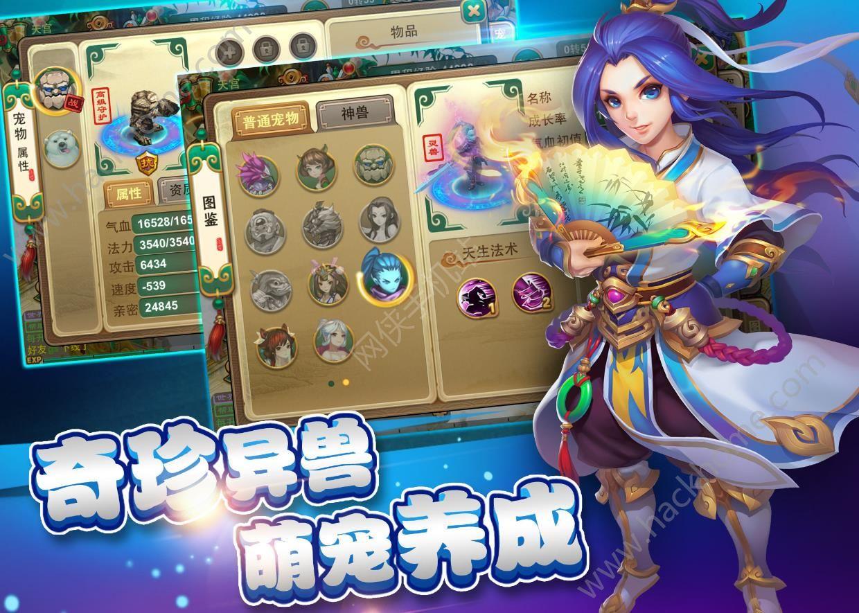 新梦幻西游手游下载安装最新版图3: