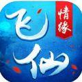 飞仙情缘官网ios手机游戏 v1.13.51
