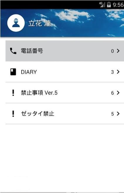你的名字日记软件My Diary怎么玩?My Diary APP玩法介绍[多图]