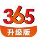 365快付官网版