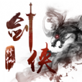 剑侠修仙官网版