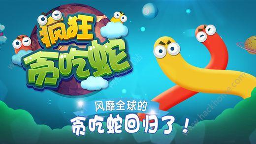 疯狂贪食蛇腾讯游戏官方版图3: