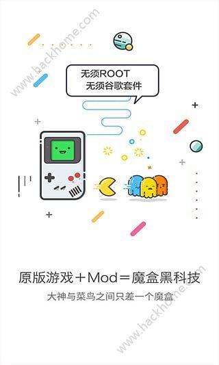 GG助手修改器安卓版app下载图1: