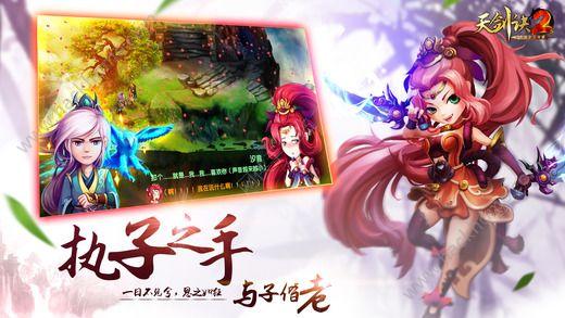天剑诀前传官方网站手机版下载图1: