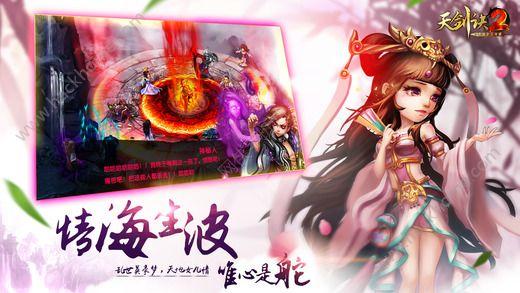 天剑诀前传官方网站手机版下载图3: