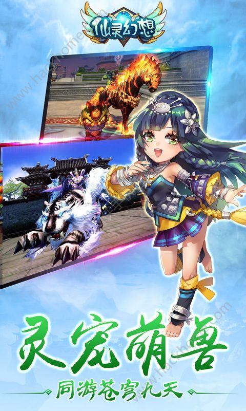 仙灵幻想官方网站安卓版图1: