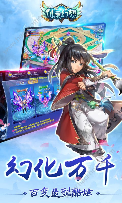 仙灵幻想官方网站安卓版图3: