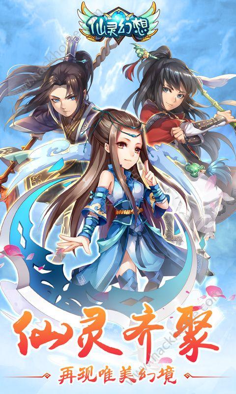 仙灵幻想官方网站安卓版图5: