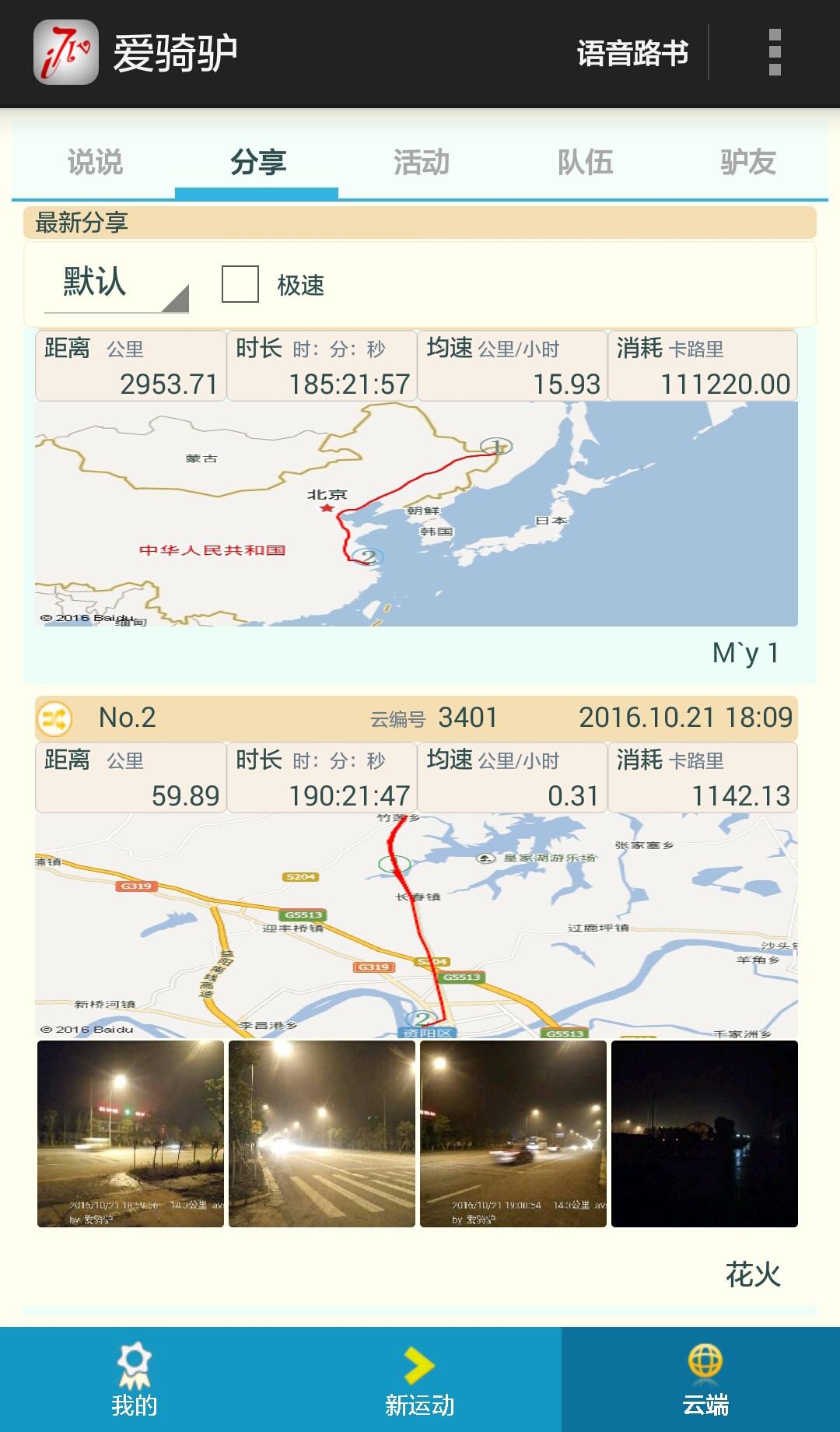爱骑驴骑车导航软件下载app手机版图3: