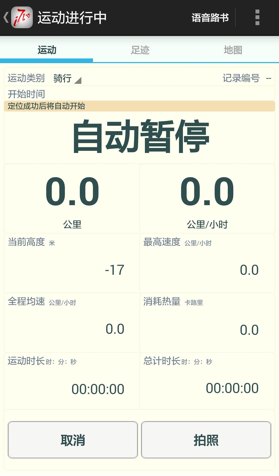 爱骑驴骑车导航软件下载app手机版图5: