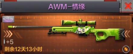 AWM-情缘