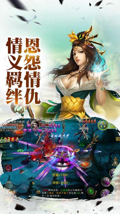 梦幻飞仙官网安卓手机版图3: