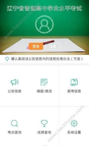 辽宁学考app图3
