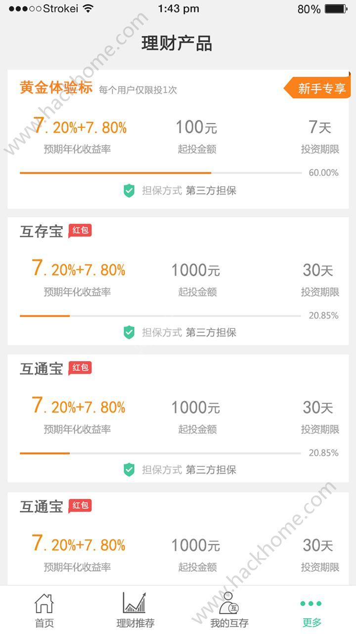 互存金融官網app下載圖2: