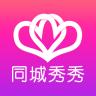 同城秀秀交友软件官网app下载安装 v1.2.3