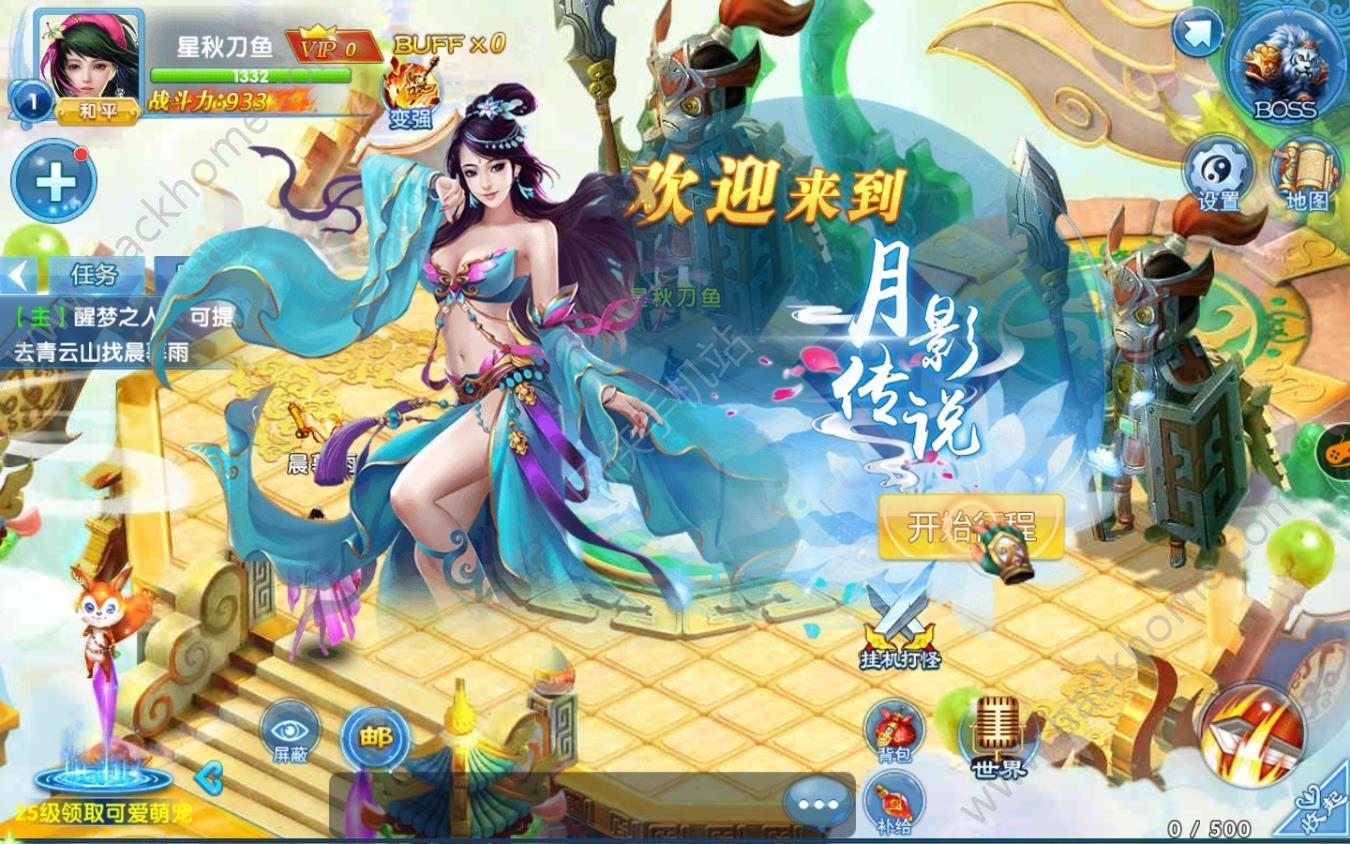 月影传说手游官方网站图1: